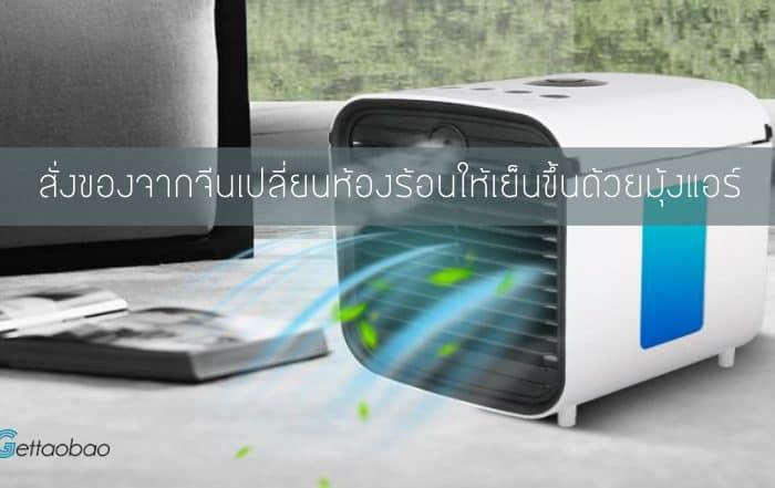 สั่งของจากจีนเปลี่ยนห้องร้อนให้เย็นขึ้นด้วยมุ้งแอร์