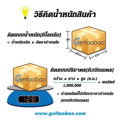 สั่งสินค้าจากจีน gettaobao ซื้อขาย  ค่าขนส่ง E0 B8 8A E0 B8 B1 E0 B9 88 E0 B8 87 E0 B9 86 1