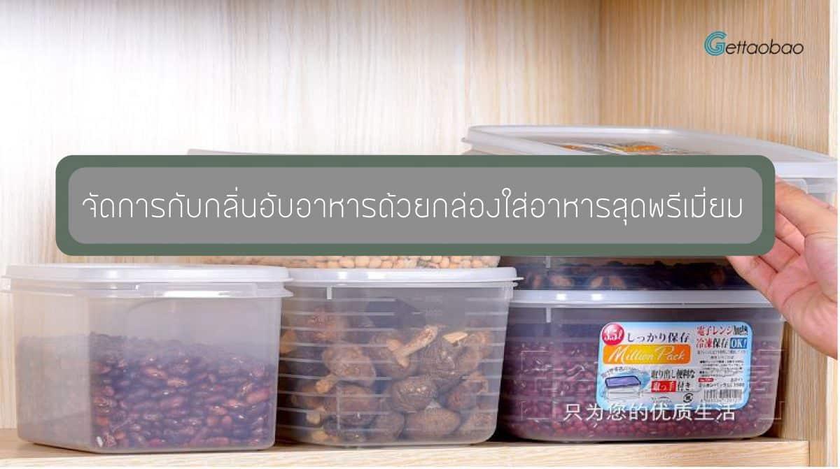 สั่งของจากจีนจัดการกับกลิ่นอับอาหารด้วยกล่องใส่อาหารสุดพรีเมี่ยม