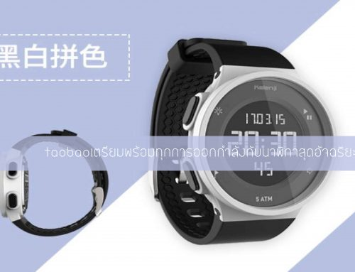 taobaoเตรียมพร้อมทุกการออกกำลังกับนาฬิกาสุดอัจฉริยะ