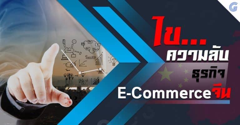 พรีออเดอร์จีน ไขความลับของธุรกิจ gettaobao พรีออเดอร์จีน พรีออเดอร์จีน ไขความลับของธุรกิจ E-Commerce จีน                                                                                                gettaobao 768x402