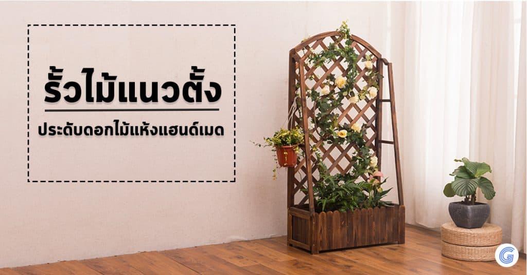 Taobao รั้วไม้แนวตั้งประดับดอกไม้แห้งแฮนดืเมด-Gettaobao taobao Taobao รั้วไม้แนวตั้ง…ประดับดอกไม้แห้งแฮนด์เมด                                                                                                                    Gettaobao 1024x536
