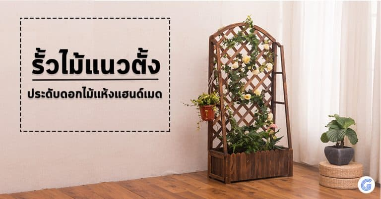 Taobao รั้วไม้แนวตั้งประดับดอกไม้แห้งแฮนดืเมด-Gettaobao taobao Taobao รั้วไม้แนวตั้ง…ประดับดอกไม้แห้งแฮนด์เมด                                                                                                                    Gettaobao 768x402