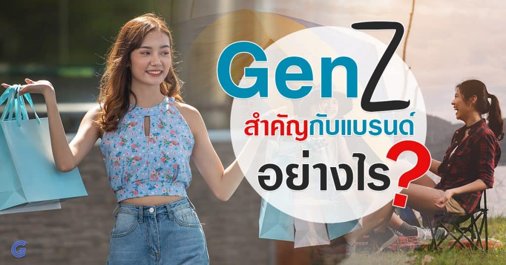 ชิปปิ้ง GenZ_Gettaobao ชิปปิ้ง ชิปปิ้ง Gen Z สำคัญกับแบรนด์อย่างไร ? GenZ Gettaobao 1024x536