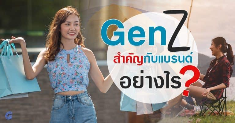 ชิปปิ้ง GenZ_Gettaobao ชิปปิ้ง ชิปปิ้ง Gen Z สำคัญกับแบรนด์อย่างไร ? GenZ Gettaobao 768x402