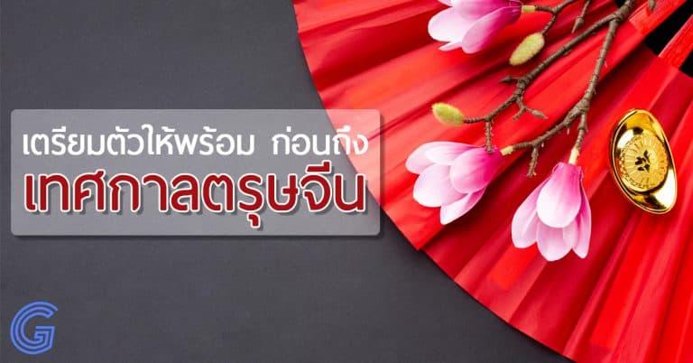 พรีออเดอร์จีน chinese_newyear_Gettaobao พรีออเดอร์จีน พรีออเดอร์จีน ฉลองวันแห่งความสุข กับเทศกาลตรุษจีนหรือปีใหม่จีน! chinese newyear Gettaobao 768x402
