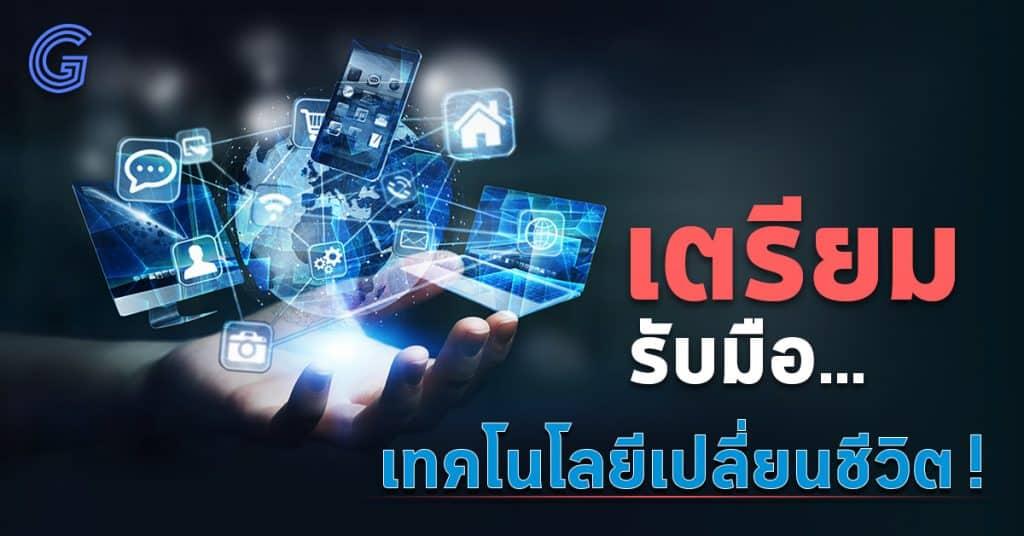 taobao เตรียมรับมือ เทคโนโลยีเปลี่ยนชีวิต Gettaobao taobao Taobao เตรียมพร้อมรับมือความเปลี่ยนแปลง เทคโนโลยีที่จะเปลี่ยนชีวิต !                                                                                                      Gettaobao 1024x536