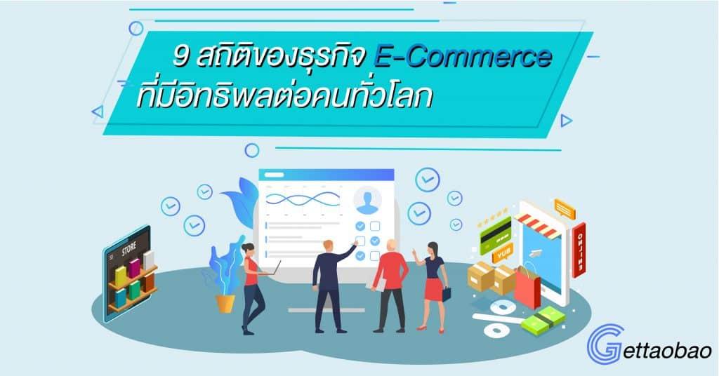 ชิปปิ้ง 9 สถิติ gettaobao ชิปปิ้ง ชิปปิ้ง 9 สถิติของธุรกิจ E-Commerce ที่มีอิทธิพลต่อผู้คนทั่วโลก 9                 gettaobao 1024x536