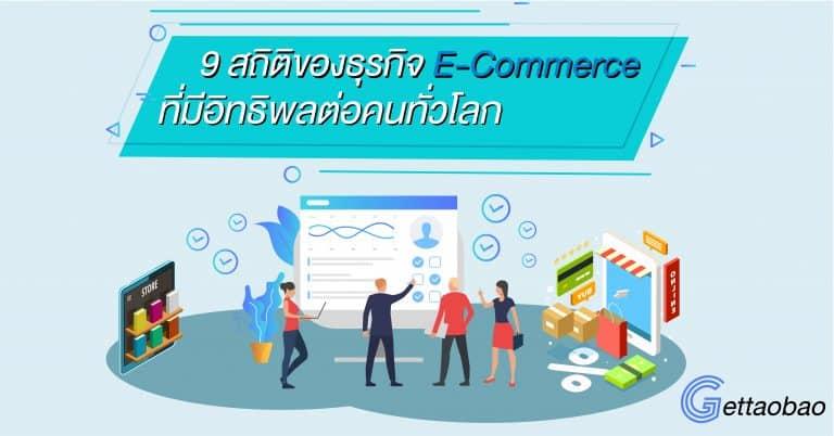 ชิปปิ้ง 9 สถิติ gettaobao ชิปปิ้ง ชิปปิ้ง 9 สถิติของธุรกิจ E-Commerce ที่มีอิทธิพลต่อผู้คนทั่วโลก 9                 gettaobao 768x402