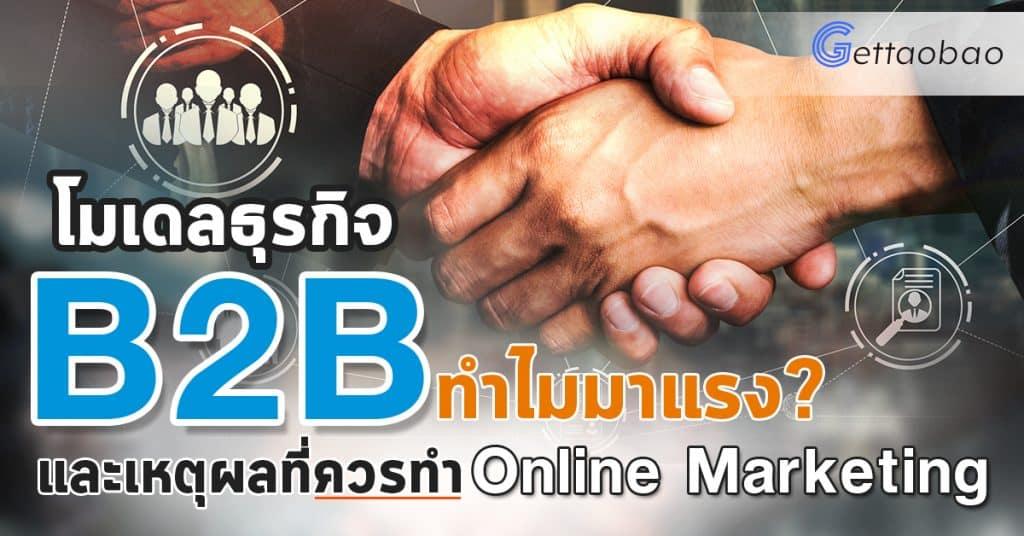 Taobao B2B_Open taobao Taobao โมเดลธุรกิจ B2B ทำไมมาแรง และเหตุผลที่ควรทำ Online Marketing B2B Open 1024x536