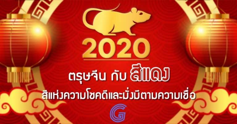 1688 open_web 1688 1688 ตรุษจีนกับสีแดง สีแห่งความโชคดีและมั่งมี ตามความเชื่อของชาวจีน open web 768x402