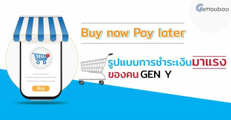เถาเป่า ทำความรู้จักกับ Buy now Pay later รูปแบบการชำระเงินที่มาแรง-gettaobao เถาเป่า เถาเป่า ทำความรู้จักกับ Buy now Pay later รูปแบบการชำระเงินที่มาแรง BNPL 768x402