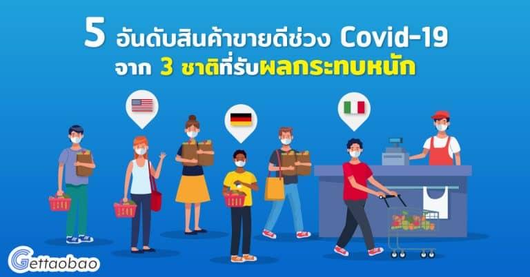 ชิปปิ้ง 5 อันดับแรกประเภทสินค้า gettaobao ชิปปิ้ง ชิปปิ้ง ส่องสินค้าขายดีช่วง Covid-19 จาก 3 ประเทศทั่วโลก                       5                                                                 gettaobao 768x402