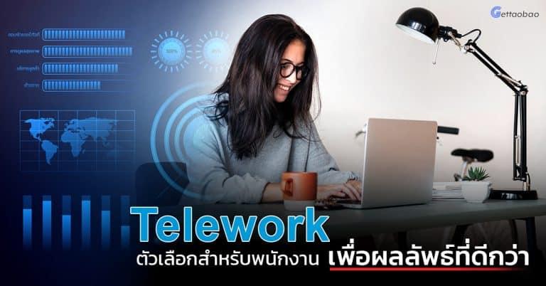 ชิปปิ้ง Telework ตัวเลือกสำหรับพนักงานเพื่อผลลัพธ์ที่ดีกว่า gettaobao ชิปปิ้ง ชิปปิ้ง Telework ตัวเลือกสำหรับพนักงานเพื่อผลลัพธ์ที่ดีกว่า Telework 768x402