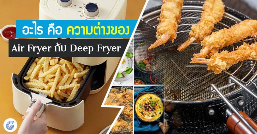 Taobao อะไรคือความต่างของ Air Fryer กับ Deep Fryer gettaobao taobao Taobao อะไรคือความแตกต่างระหว่าง Air Fryer กับ Deep Fryer                                   Air Fryer           Deep Fryer gettaobao 1024x536