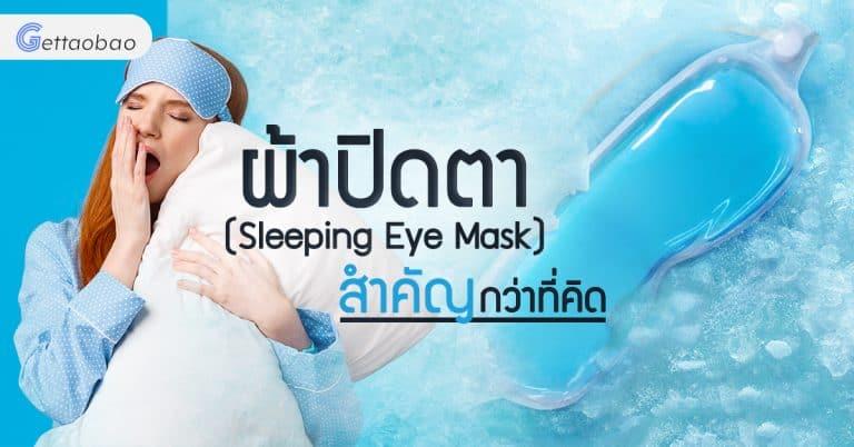 สินค้าจากจีน ผ้าปิดตา gettaobao สินค้าจากจีน สินค้าจากจีน ผ้าปิดตา (Sleeping Eye Mask) มีอะไรดีๆ กว่าที่คิด !                                                               gettaobao 768x402