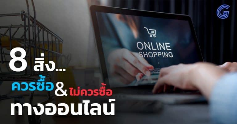 สั่งของจากจีน 8 สิ่งควรซื้อ&ไม่ควรซื้อทางออนไลน์ Gettaobao สั่งของจากจีน สั่งของจากจีน 8 สิ่งควรซื้อ และไม่ควรซื้อทางออนไลน์ 8                                                                                               Gettaobao 768x402