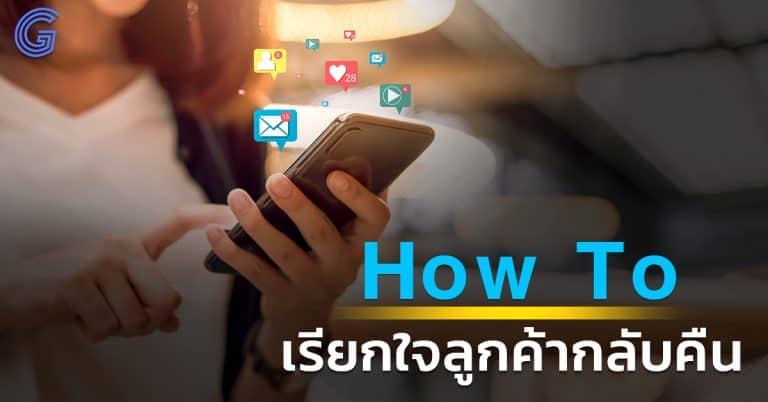 เถาเป่า How to เรียกใจลูกค้า Gettaobao เถาเป่า เถาเป่า How to วิธีรักษาลูกค้าให้ยืนยาวและไม่ปันใจไปรักแบรนด์อื่น How to                                         Gettaobao 768x402