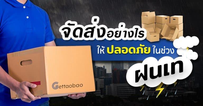 ชิปปิ้ง จัดส่งอย่างไรให้ปลอดภัยในช่วงฝนเท gettaobao ชิปปิ้ง ชิปปิ้ง จัดส่งอย่างไรให้ปลอดภัยในช่วงฝนเท                                                                                                     gettaobao 768x402