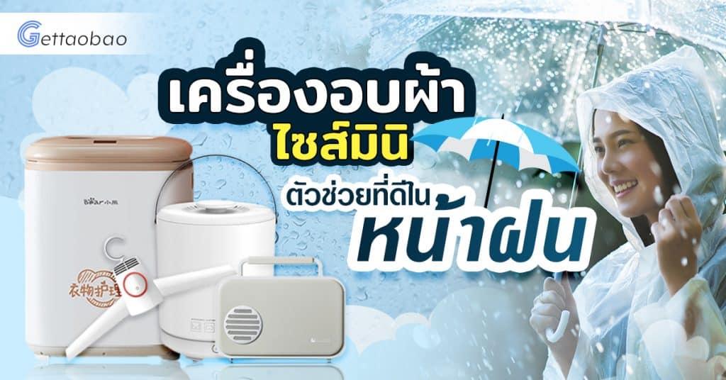 สินค้าจากจีน เครื่องอบผ้าไซส์มินิ gettaobao สินค้าจากจีน สินค้าจากจีน เครื่องอบผ้า (Tumble Dryer) ตัวช่วยที่ดีที่สุดในหน้าฝน                                                              gettaobao 1024x536