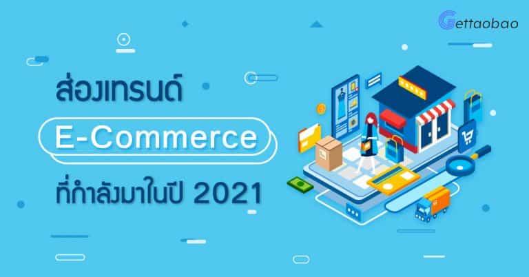1688 ส่องเทรนด์ E-Commerce gettaobao 1688 1688 ส่องเทรนด์ E-Commerce ที่กำลังมาในปี 2021 1688                                E Commerce gettaobao 768x402