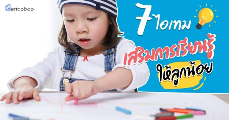 Taobao 7 ไอเทมส่งเสริมการเรียนรู้ลูกน้อย Gettaobao taobao Taobao อัปเดต 7 ไอเทมเสริมสร้างการเรียนรู้ให้กับลูกน้อย Taobao 7                                                                                               Gettaobao 768x402