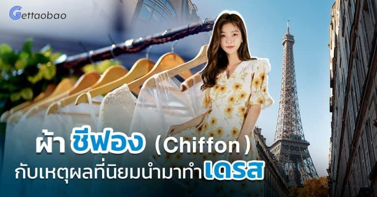 สั่งสินค้าจากจีน ผ้าซีฟอง Gettaobao สั่งสินค้าจากจีน สั่งสินค้าจากจีน เดรสผ้าชีฟอง (Chiffon) กับเหตุผลที่นิยมนำมาทำเดรส                                                                           Gettaobao 768x402