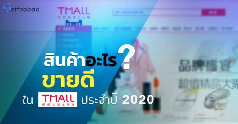 เว็บสั่งของจากจีน อะไรขายดีใน Tmall Gettaobao เว็บสั่งของจากจีน เว็บสั่งของจากจีน สินค้าอะไรขายดีใน Tmall ประจำปี 2020                                                                                       Tmall Gettaobao 768x402