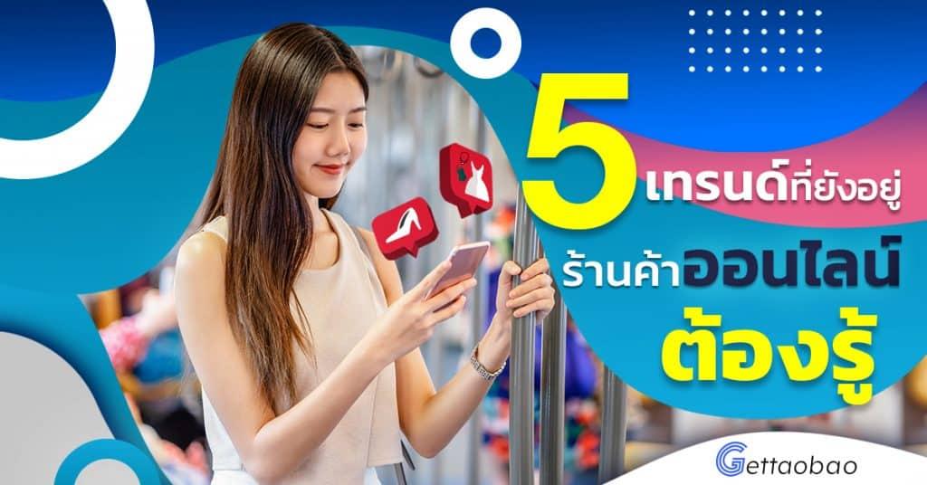 ชิปปิ้ง 5 เทรนด์ที่ยังอยู่ ร้านค้าออนไลน์ต้องรู้ gettaobao ชิปปิ้ง ชิปปิ้ง 5 เทรนด์ E-Commerce ที่ยังอยู่ ผู้ประกอบการออนไลน์ต้องรู้ 5                                                                                                                  Web 1024x536